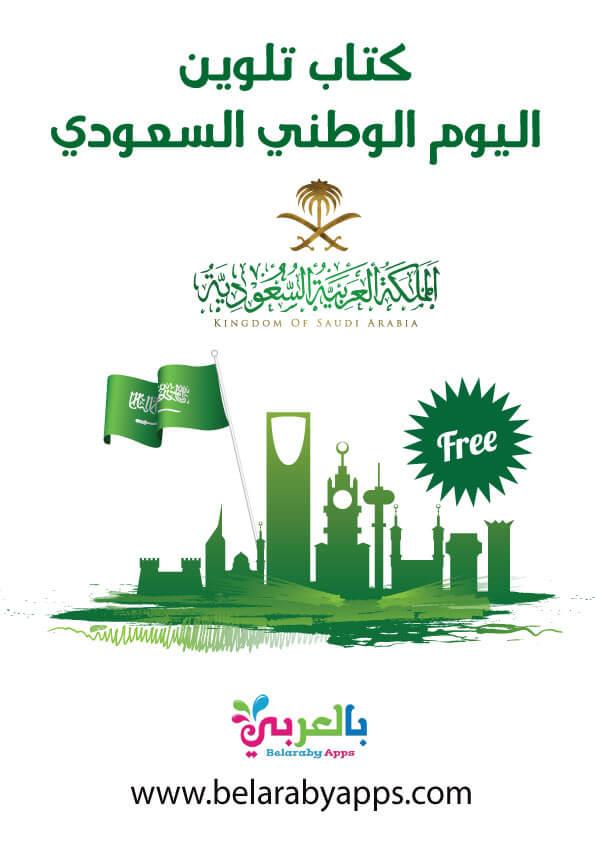 كتاب تلوين اليوم الوطني السعودي pdf