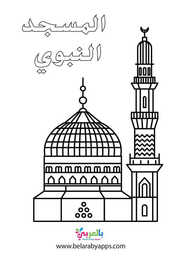 ورق عمل تلوين المسجد النبوي بالمدينة المنورة