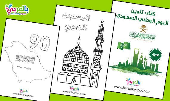 تلوين وحدة وطني .. كتاب تلوين اليوم الوطني السعودي pdf
