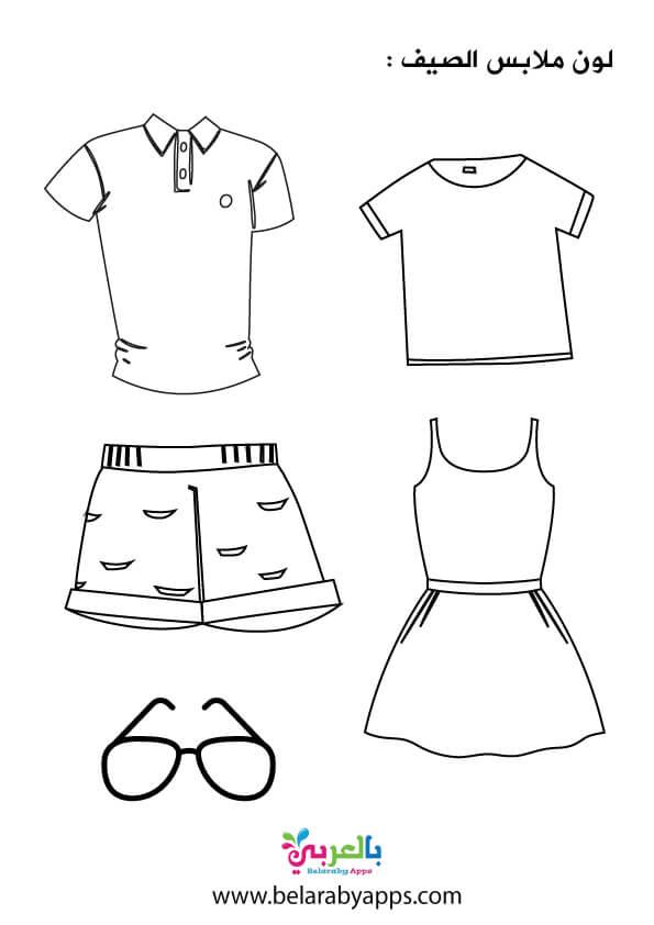 رسومات تلوين ملابس الصيف .. وحدة الملبس للاطفال