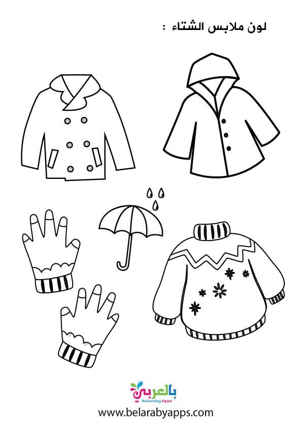 رسومات تلوين ملابس الشتاء .. وحدة الملبس للاطفال