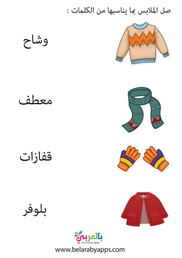 ورقة عمل اسماء ملابس فصل الشتاء للاطفال