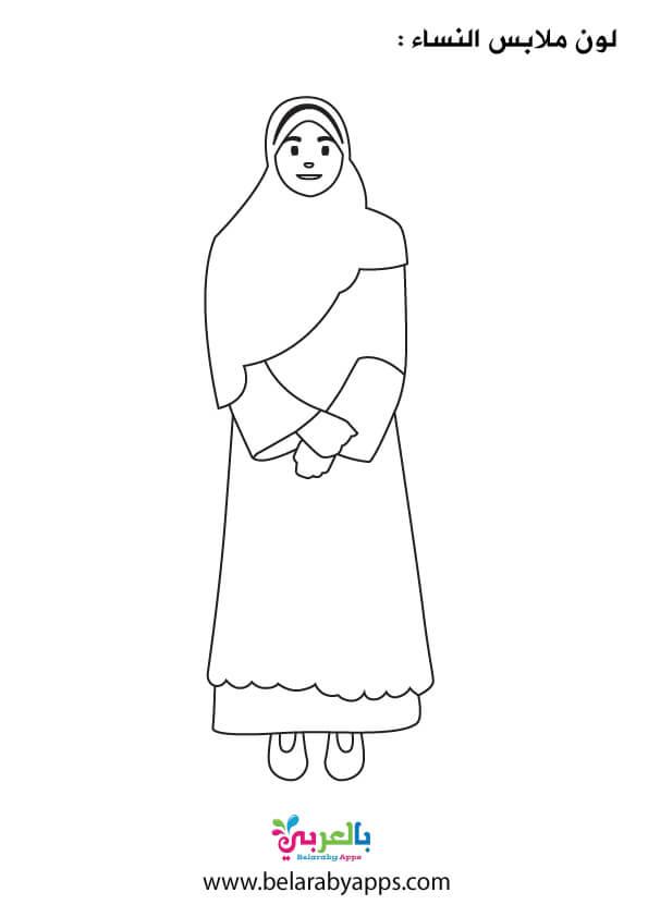 رسومات وحدة الملبس للتلوين .. زي النساء