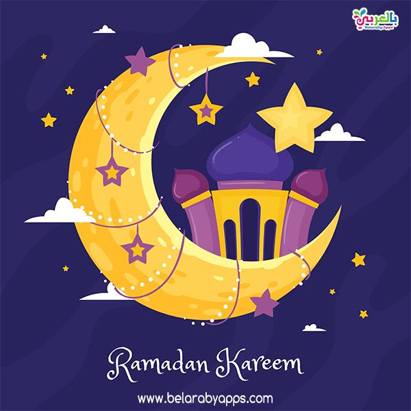 أجمل صور شهر رمضان 2021
