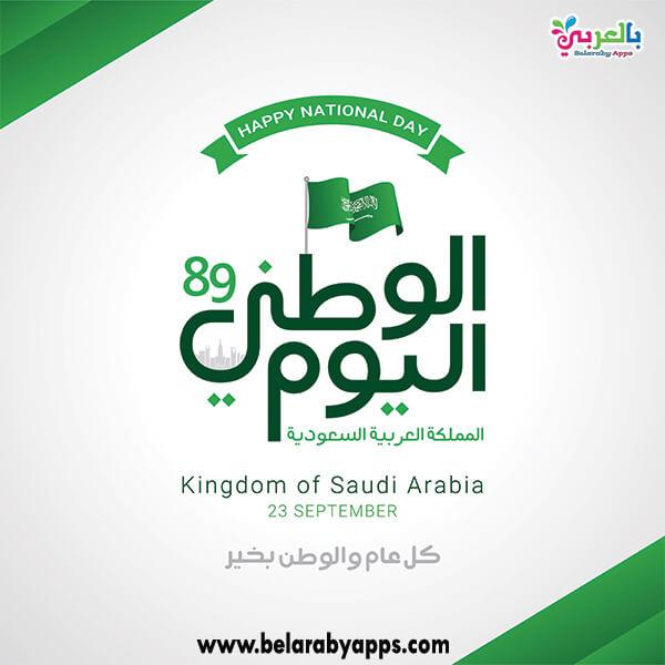 صور اليوم الوطني للملكة العربية السعودية