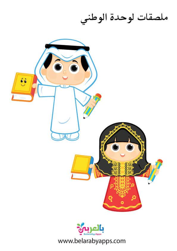 ملصقات لوحدة وطني لرياض الاطفال 2021