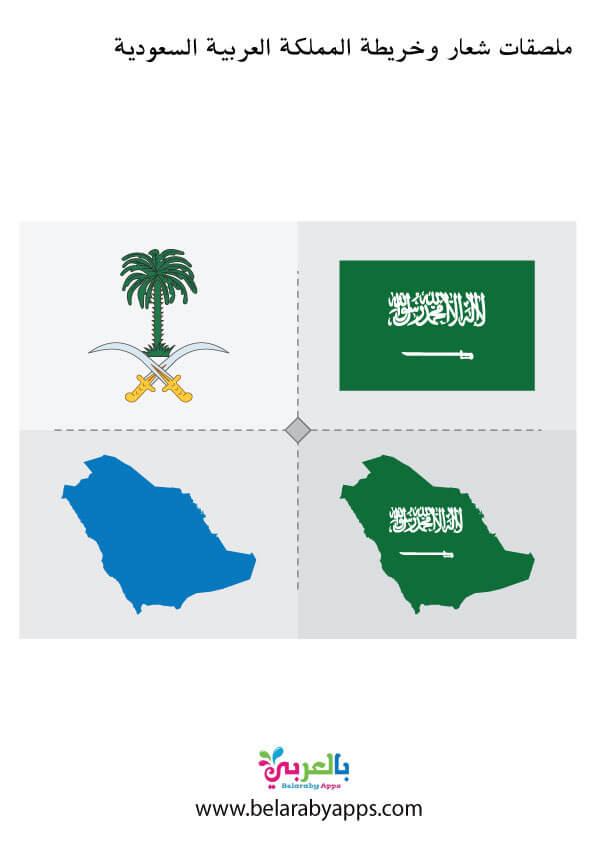ملصقات شعار وعلم المملكة العربية السعودية