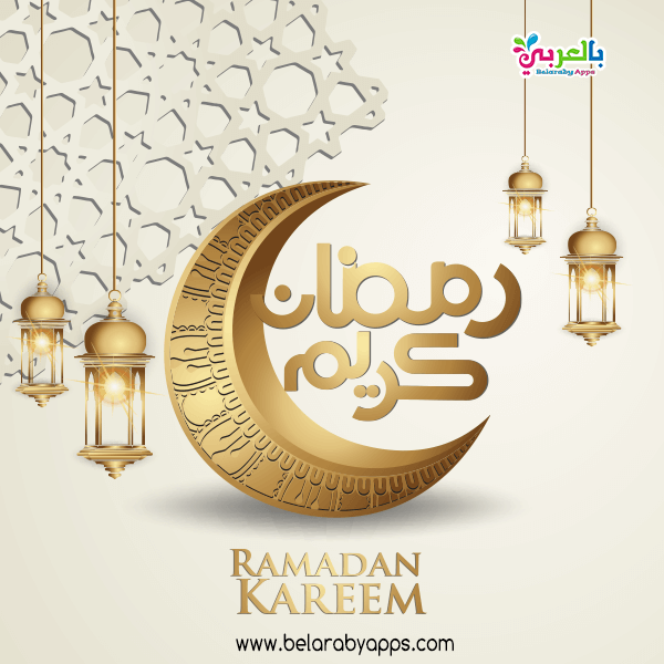 صور عن رمضان 2021 .. خلفيات لشهر رمضان