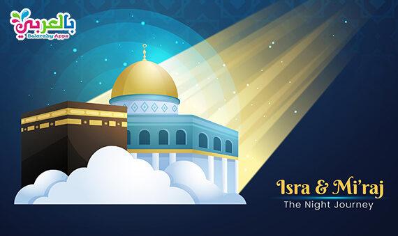 Free Isra Miraj background, Isra mi'raj images download