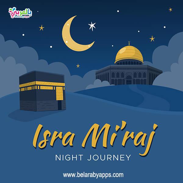 خلفيات اسلامية جديدة 2021 - free isra miraj background