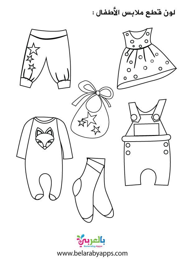 رسم ملابس للتلوين .. وحدة الملبس