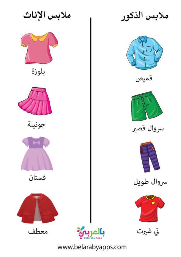 اسماء ثياب الذكور وثياب الاناث بالصور - انواع الملابس واسمائها بالعربية