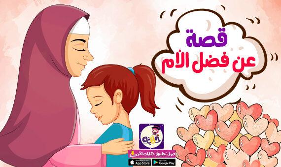 قصة قصيرة عن فضل الام للاطفال