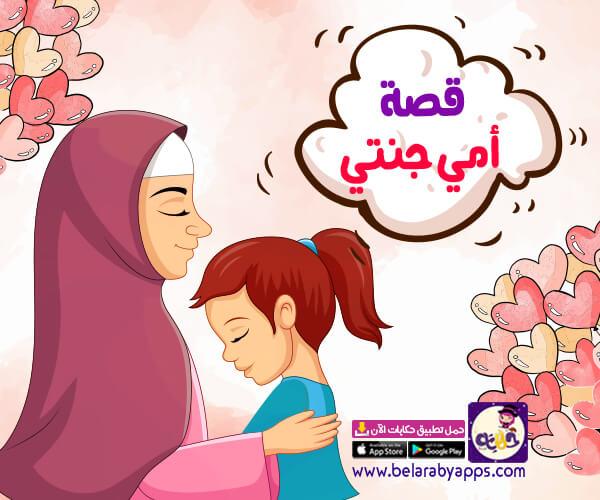 قصة عن فضل الام