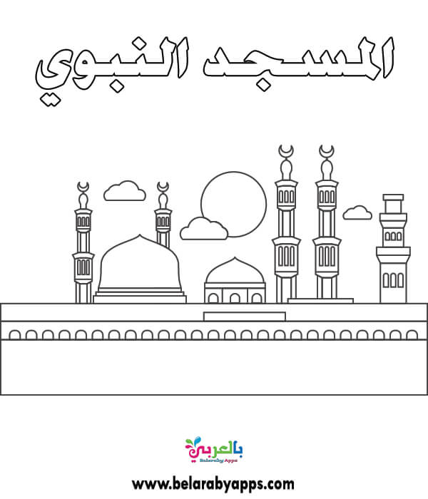 ورقة عمل تلوين المسجد النبوي للاطفال