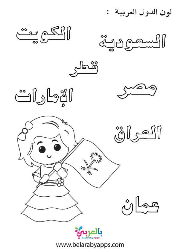 رسومات مفرغة للتلوين عن وحدة وطني للاطفال