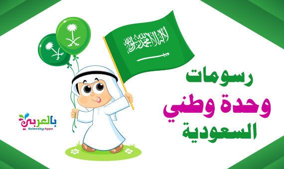 صور ورسومات وحدة وطني السعودية .. رسم عن اليوم الوطني