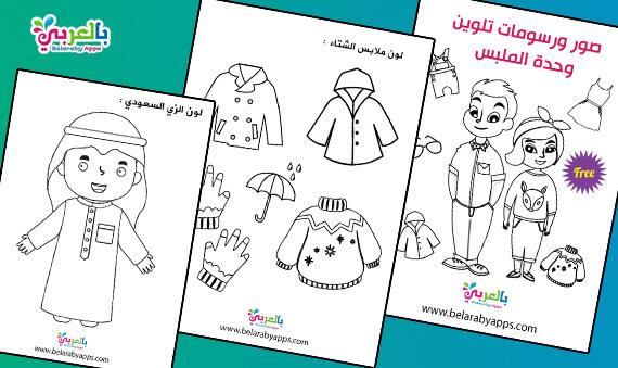 صور ورسومات تلوين وحدة الملبس .. لرياض الاطفال