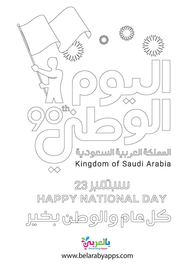 صور تلوين اليوم الوطني السعودي - كتاب تلوين اليوم الوطني pdf