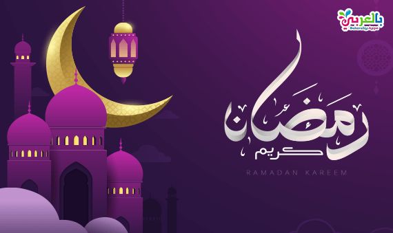 Free Ramadan Kareem Cards 2021 .. Ramadan Mubarak background