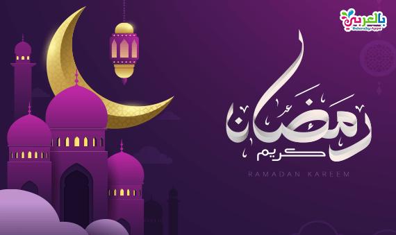 صور رمضان كريم جديدة 2021 .. احلى رمزيات رمضانيه