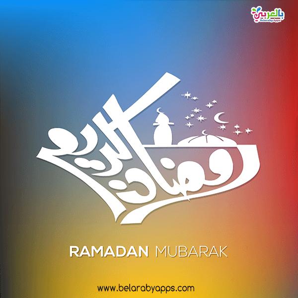 اجمل الصور رمضان كريم 2021