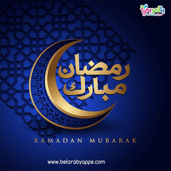 خلفيات رمضان مبارك جديدة 2021