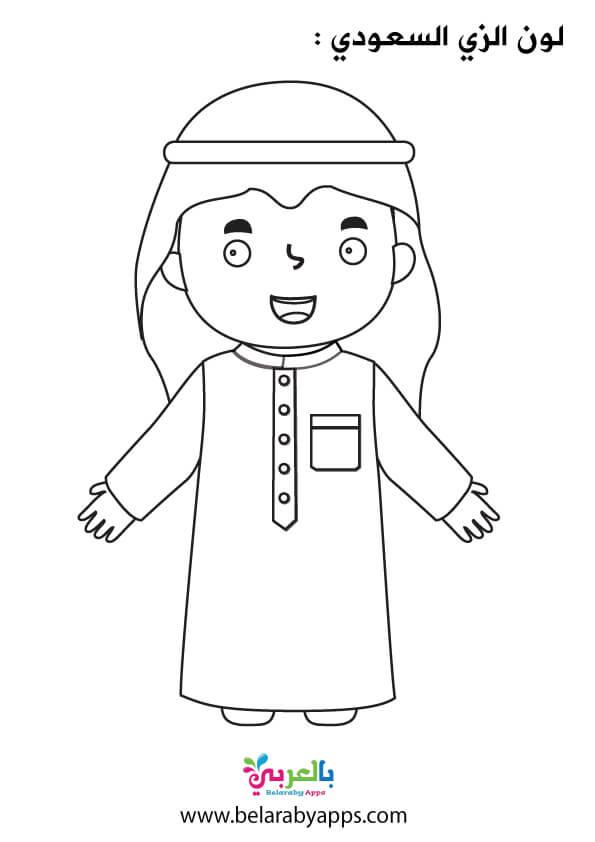 ورقة عمل رسم الزي السعودي للتلوين للاطفال