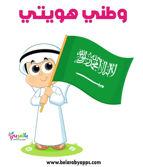 صورة علم السعودية ملون للاطفال
