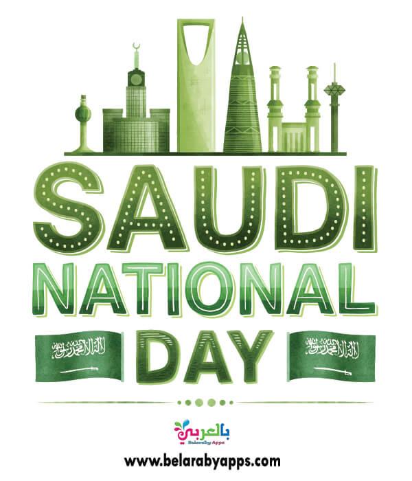 صورة عن اليوم الوطني للاطفال .. saudi national day