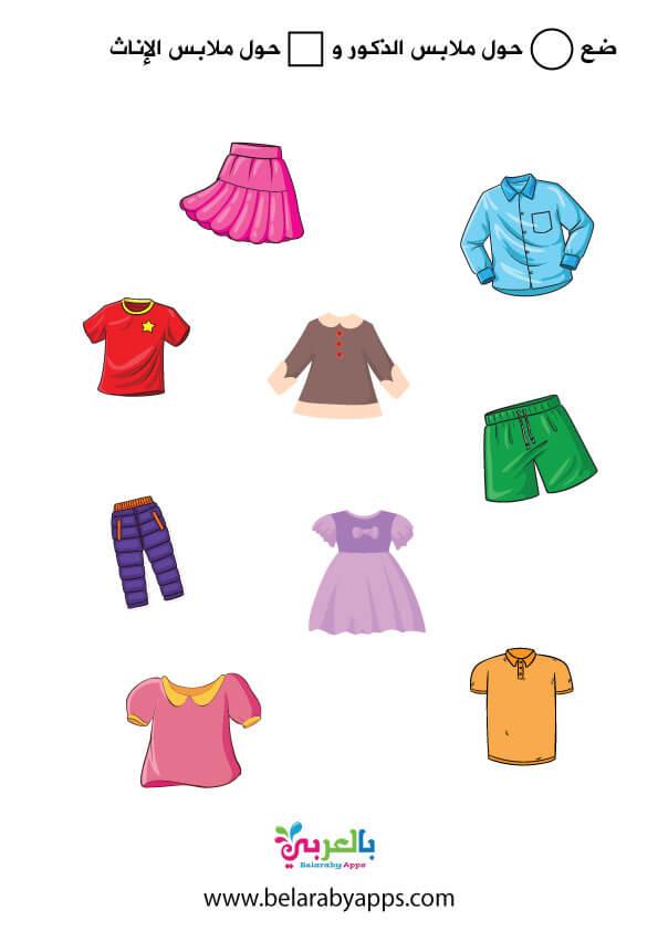 تمرين ادراكي ملابس الذكور وملابس الاناث