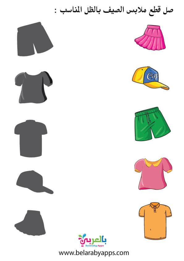 ورقة عمل ملابس الصيف .. وحدة الملبس