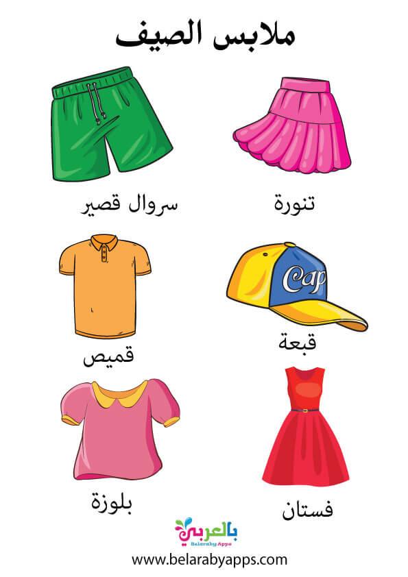 بالصور اسماء ملابس الصيف بالعربية