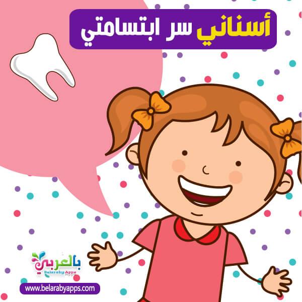 شعار اليوم العالمي لصحة الفم والاسنان