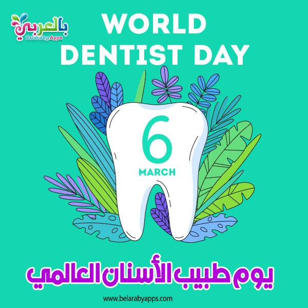 صورة شعار عن اليوم العالمي لطبيب الاسنان