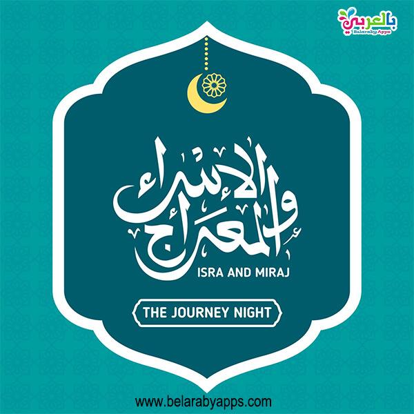 خلفيات اسلامية جميلة الاسراء والمعراج