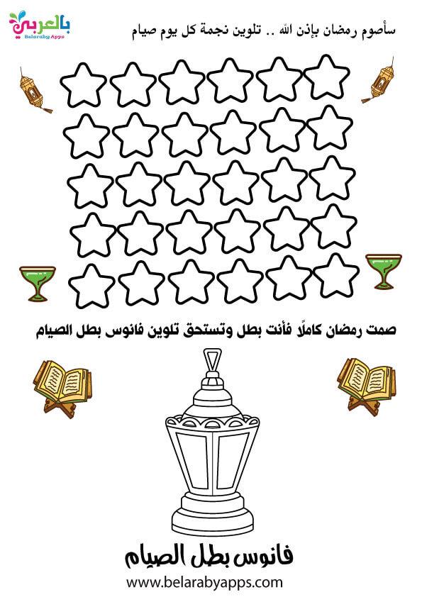 جدول رمضان للاطفال جاهز للطباعة .. جداول تشجيعية