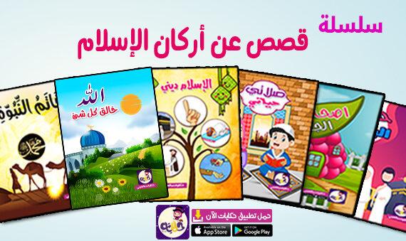 قصص للاطفال عن اركان الاسلام