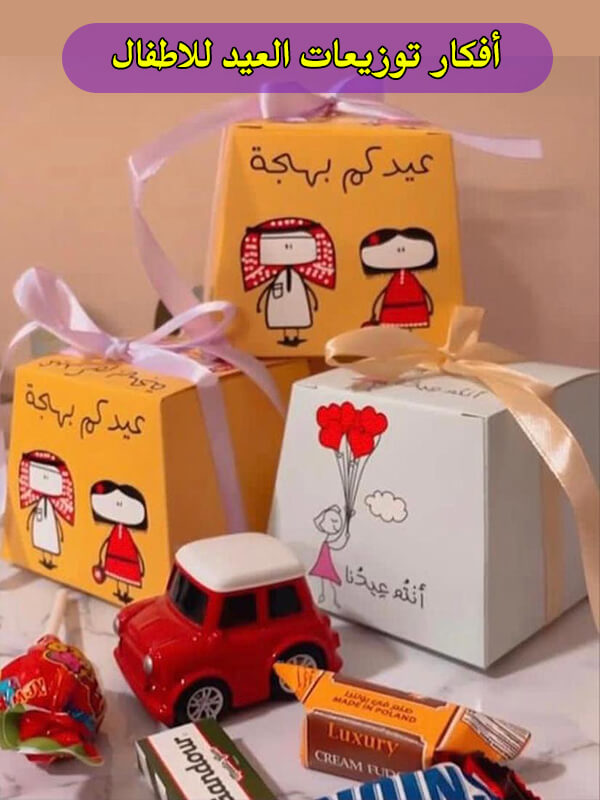 افكار توزيعات العيد للاطفال - تهنئة العيد بالصور