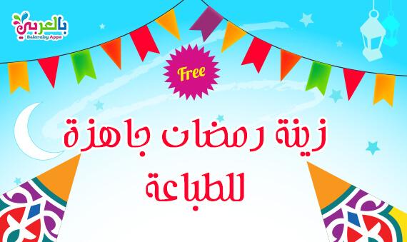 زينة رمضان جاهزة للطباعة PDF .. باترونات زينة رمضان جديدة 2021
