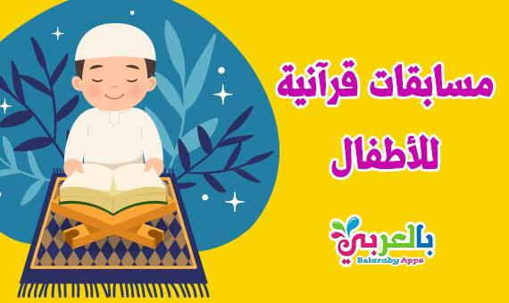أسئلة مسابقات قرآنية للأطفال