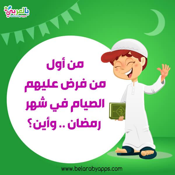 أسئلة عن رمضان واجوبتها للاطفال - فوازير رمضان اسئلة واجوبة