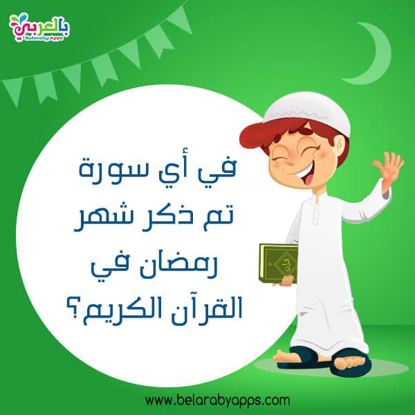 بالصور فوازير رمضان للصغار -أسئلة عن رمضان واجوبتها للاطفال