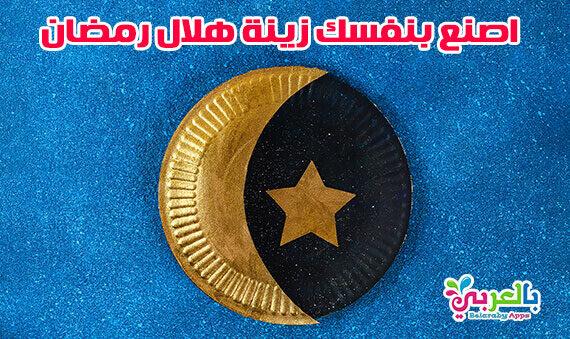 افكار زينة رمضان للاطفال .. اصنع بنفسك زينة هلال رمضان مع نجمة من الكرتون