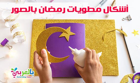 اشكال مطويات رمضان روعة بالصور .. كارت رمضان كريم مع هلال ذهبى ونجمه