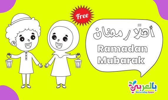 أنشطة رمضانية للاطفال pdf .. ورقة عمل مميزة عن شهر رمضان للاطفال