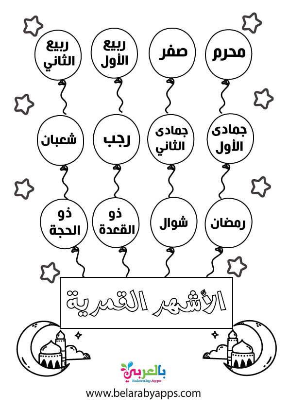 أنشطة رمضانية للاطفال .. الأشهر القمرية - ramadan activities for kids