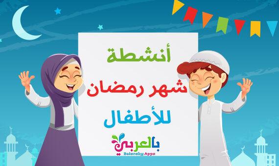 أفكار للاطفال في شهر رمضان .. أنشطة وفعاليات رمضان للاطفال