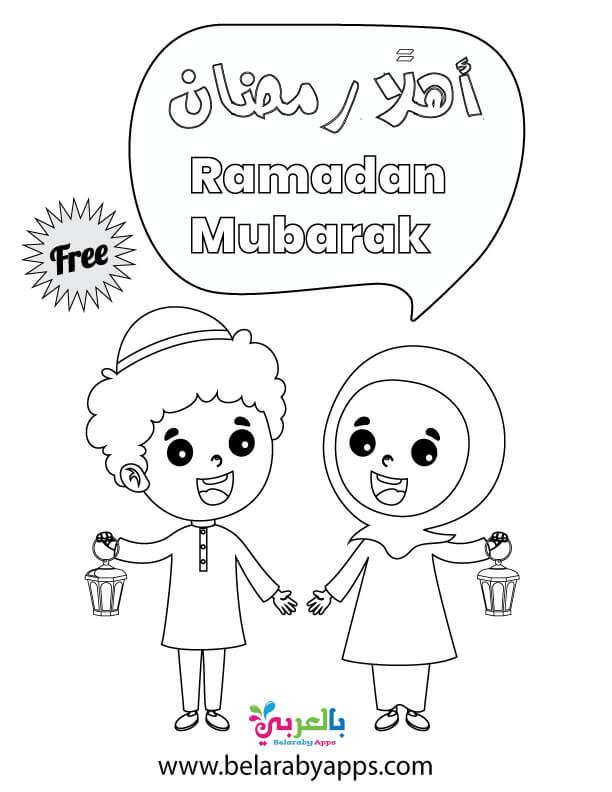 أنشطة رمضانية للاطفال pdf
