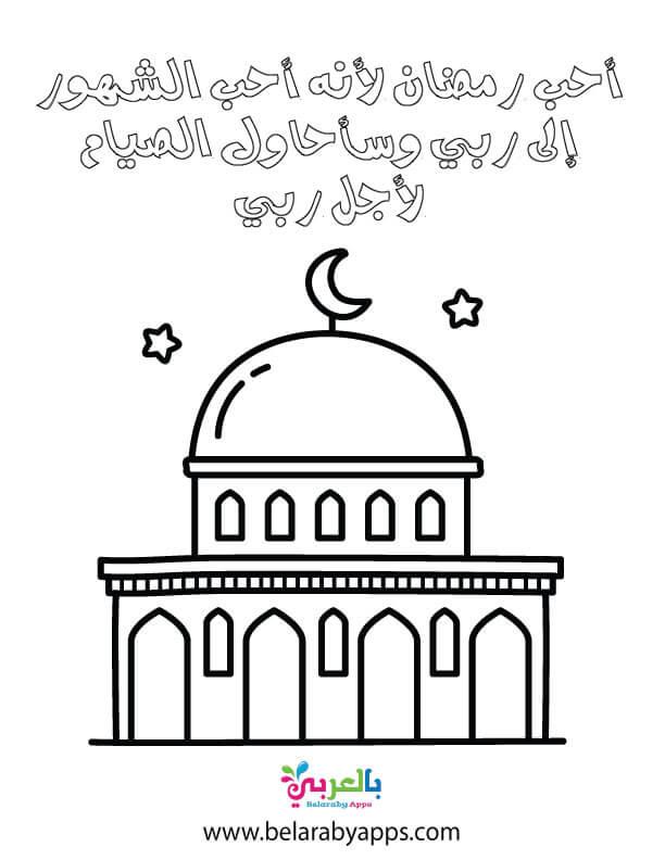 عبارات عن شهر رمضان للتلوين للاطفال